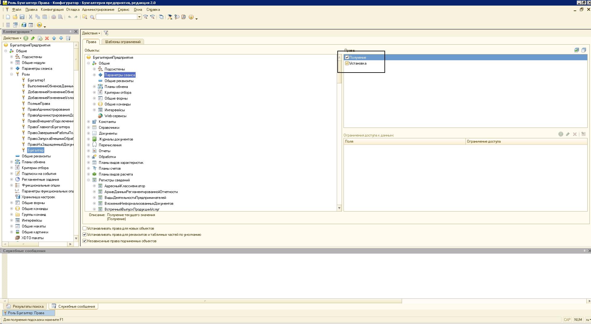 Настройка терминального доступа 1с 8.2 установка и настройка hasp ключа защиты 1с